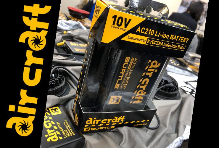 最新エアークラフトのバッテリー