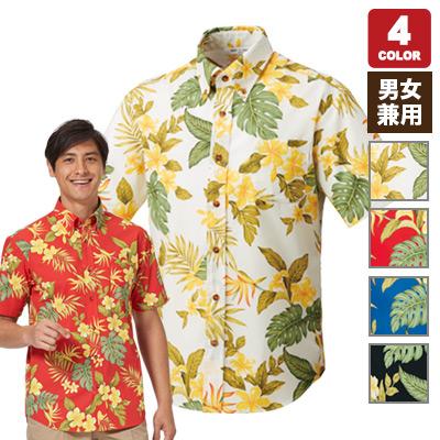 半袖アロハシャツ[男女兼用](31-EP8301)