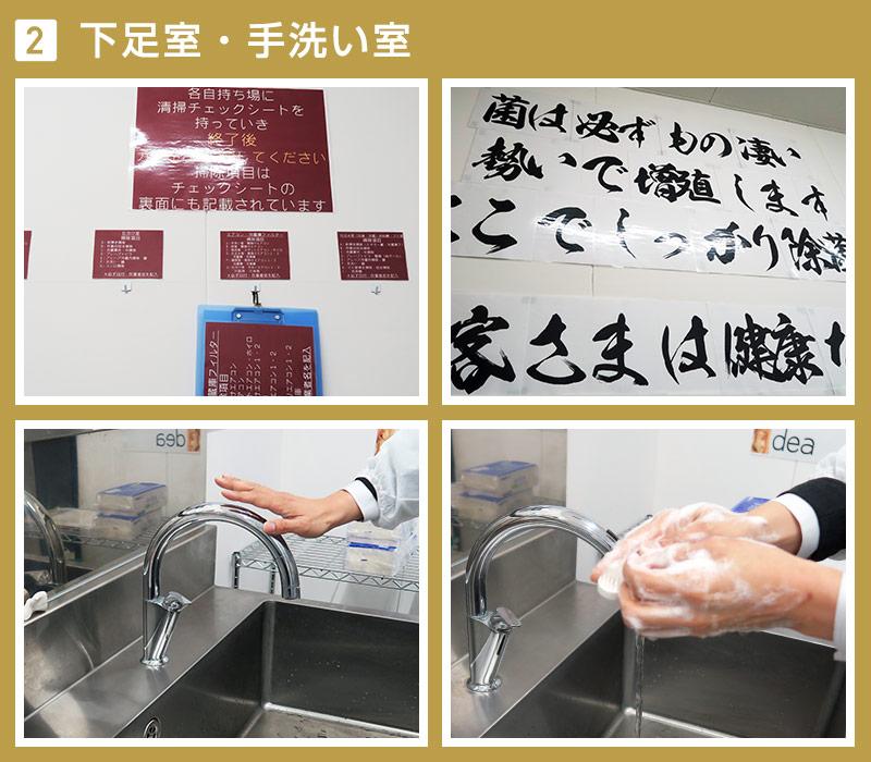 02-下足室・手洗い室