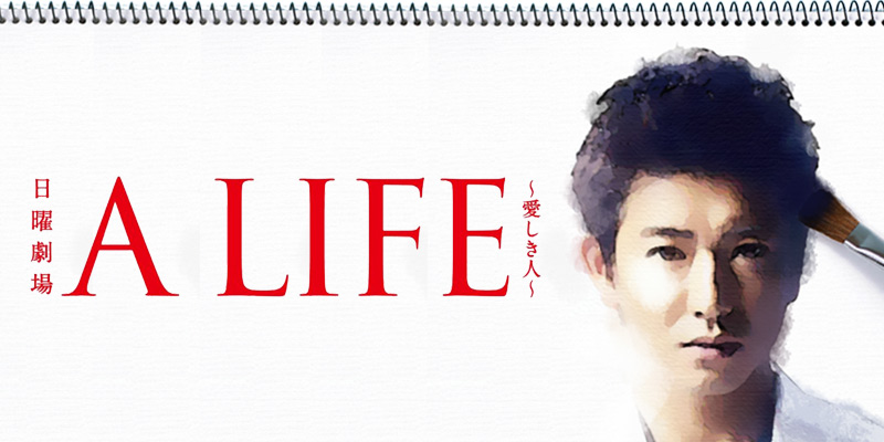 a_life_kimura
