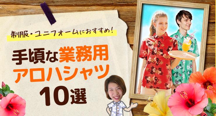 制服・ユニフォームにおすすめ!手頃な業務用アロハシャツ10選