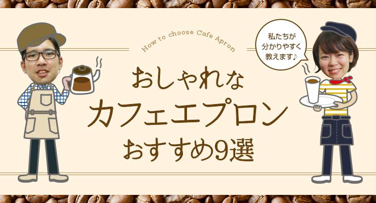 おしゃれなカフェエプロンおすすめ9選【選ぶならコレ!】