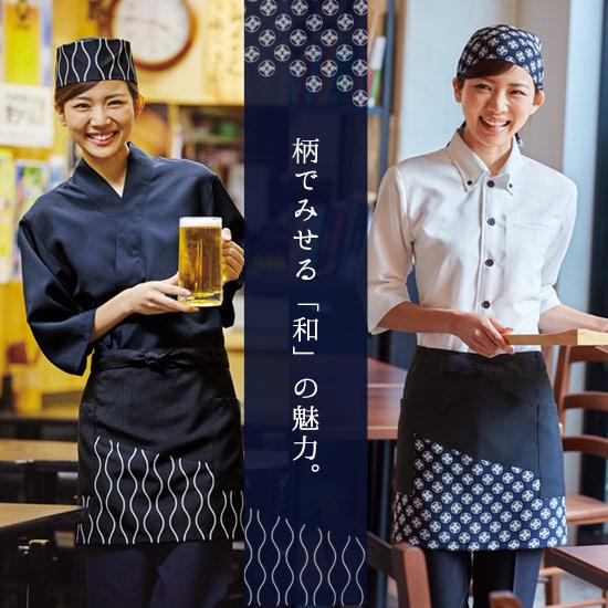 前掛け[男女兼用](33-SAPU17007)
