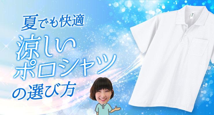 【夏でも快適】涼しいポロシャツの選び方とは?メイン画像