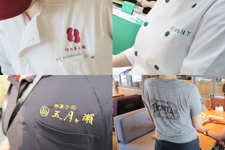 刺繍、プリント加工の例