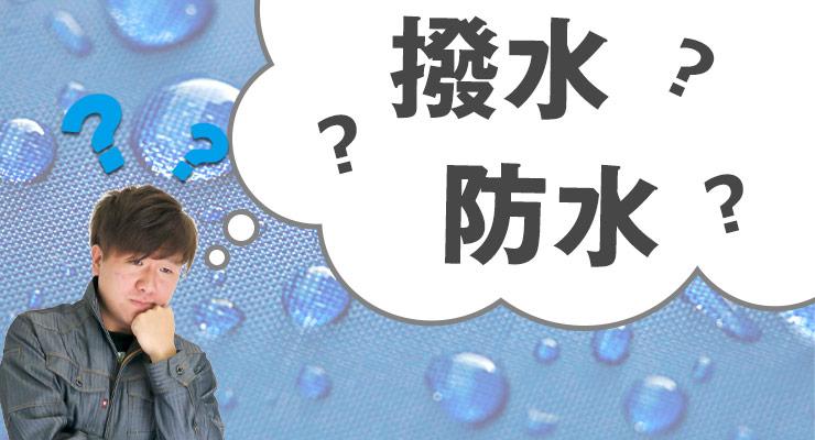 撥水と防水の違い メイン画像