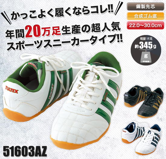 アイトス安全靴 61-51603