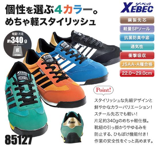XEBEC 安全靴 02-85127