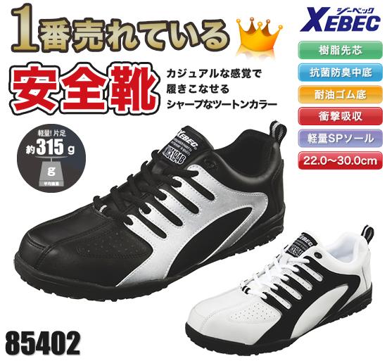 XEBEC 安全靴 02-85402