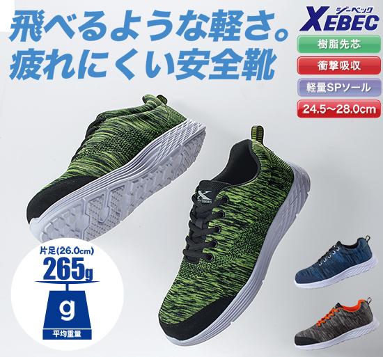 XEBEC 85408