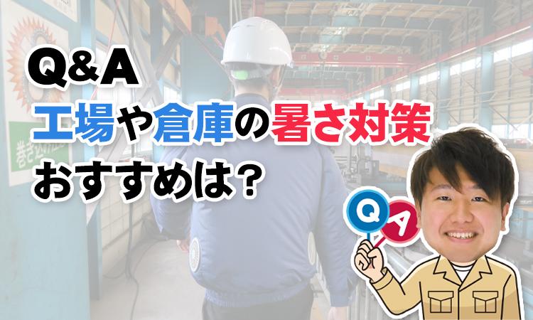 工場や倉庫の暑さ対策 イメージ画像