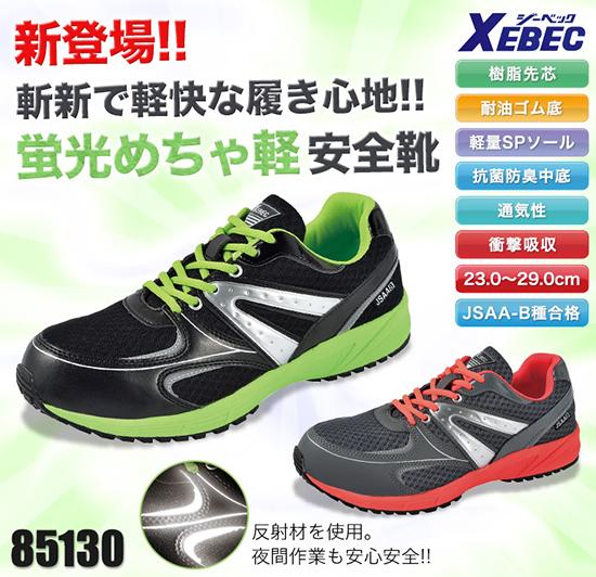 XEBEC(ジーベック)蛍光めちゃ軽安全靴 85130