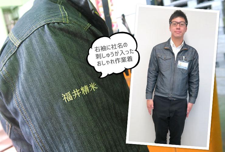 男性の制服(作業服)