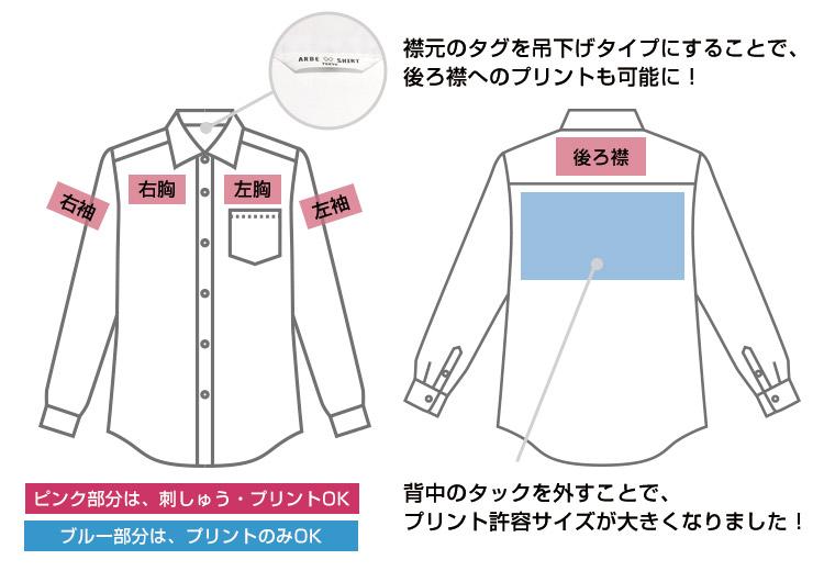 ストレッチカラーシャツ(EP8529)の刺繍・プリント加工