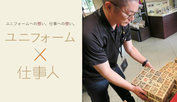 五月ヶ瀨 制服ポロシャツイメージ画像