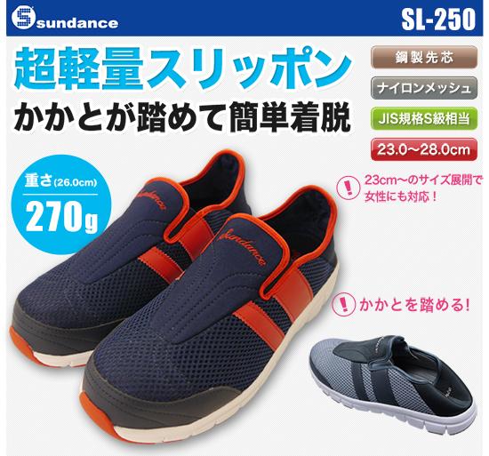 サンダンス安全靴