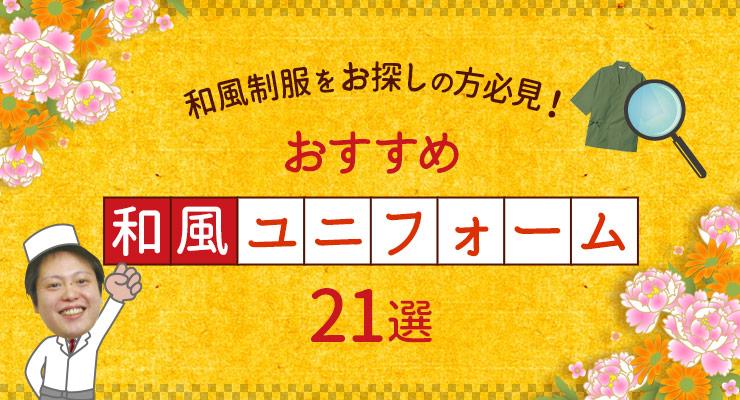 和風制服をお探しの方必見!おすすめ和風ユニフォーム21選!