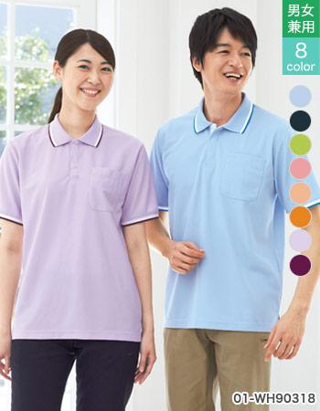 ポロシャツ[男女兼用] 01-WH90318