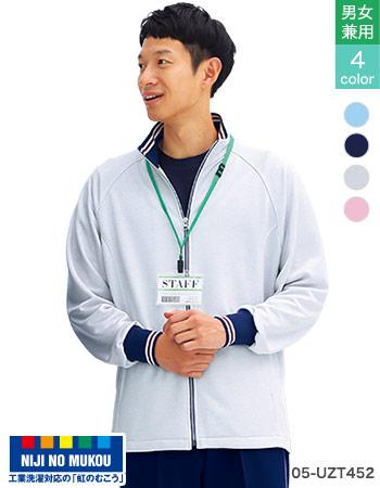 ジャケット[男女兼用](長袖)05-UZT452E/UZT452
