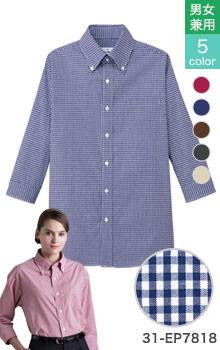ボタンダウンシャツ(七分袖)[男女兼用](31-EP7818)