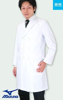 31-MZ0026 ミズノ(Mizuno)のメンズドクターコート白衣