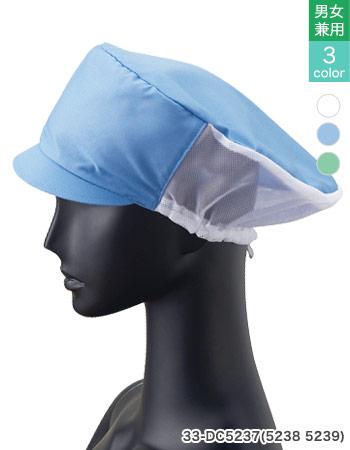 メッシュ帽子[男女兼用](33-DC5237(5238 5239))