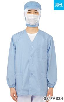 男性用調理衣(33-FA324)