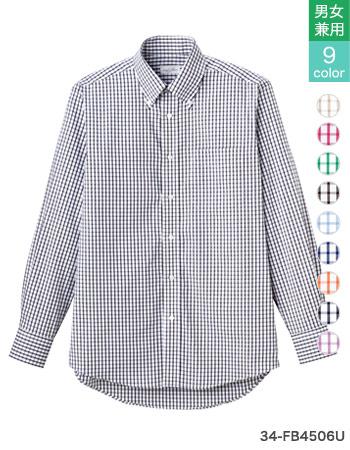 チェックシャツ[男女兼用]34-FB4506U