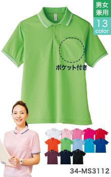 ポロシャツ[男女兼用]34-MS3112