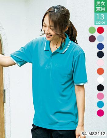 ポロシャツ[男女兼用] MS3112