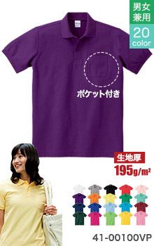 T/Cポロシャツ(ポケット付)(41-00100VP)