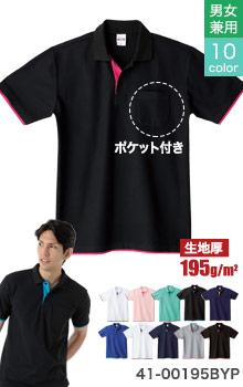 ベーシックレイヤードポロシャツ(41-00195BYP)