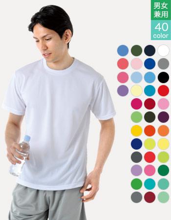 ドライTシャツ[男女兼用]41-00300ACT