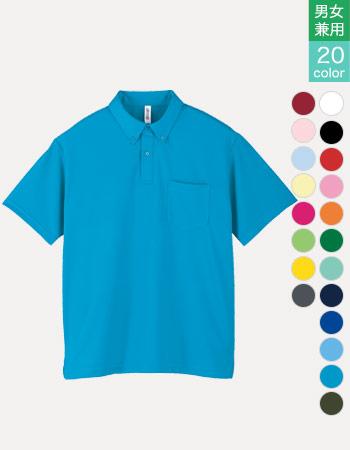 ドライボタンダウンポロシャツ ポケット付[男女兼用]41-00331ABP