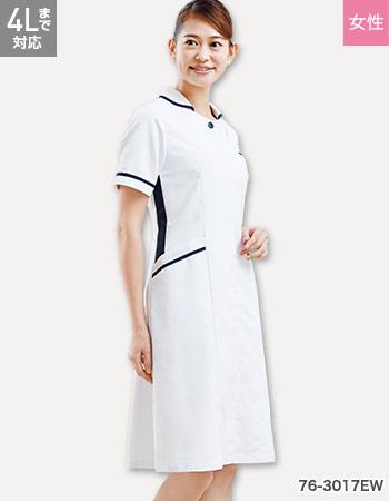 ラージサイズのワンピース(76-3017EW) ナース服