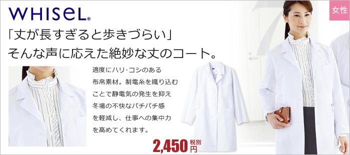 ホワイセルの絶妙な丈のドクターコート、白衣