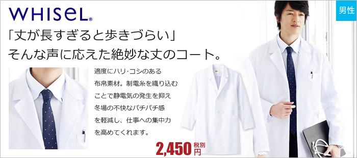 メンズドクターコート、白衣