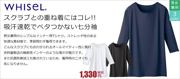 男女兼用七分袖インナーTシャツ(01-WH90029)