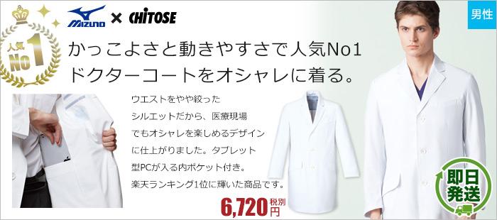ミズノドクターコート、白衣