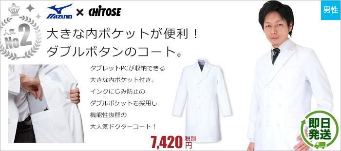 ミズノダブルボタンドクターコート、白衣