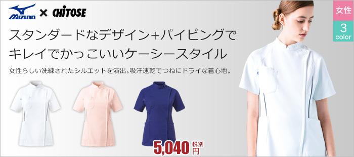 ミズノ(Mizuno)のレディースジャケット(31-MZ0048)