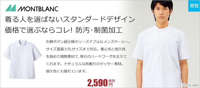 防汚・制菌加工のメンズケーシー(71-52-602)