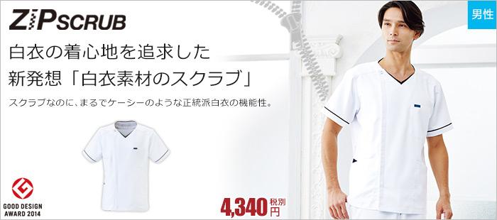 白衣素材のメンズケーシースクラブ(76-1016EW)
