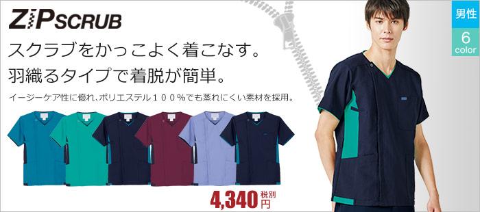 着脱簡単!羽織るタイプのメンズジップスクラブ(76-7025SC)