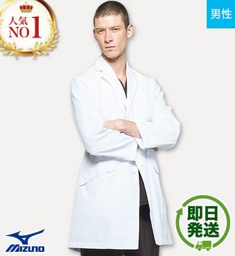 人気NO1ミズノ(mizuno)男性用ドクターコート白衣