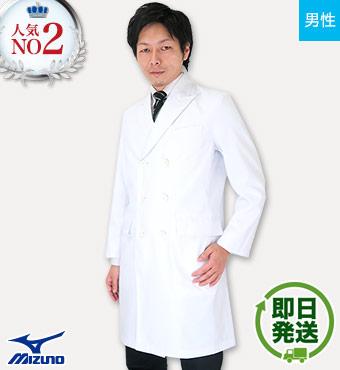 人気NO2ミズノ男性用ドクターコート白衣