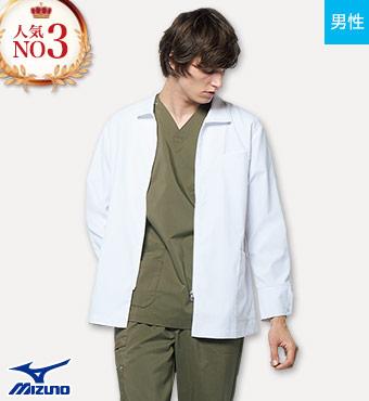 人気NO3ミズノ男性用ドクターコート白衣