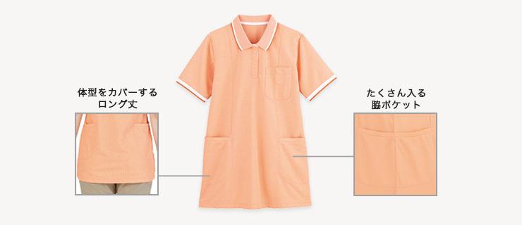 両脇ポケット付きロングポロシャツイメージ