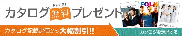 カタログ発送無料!