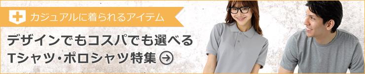 カジュアルでおしゃれなデザインも豊富なユニフォーム向けのTシャツ・ポロシャツ特集